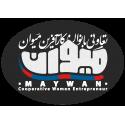 تعاونی بانوان کار افرین روستای میوان